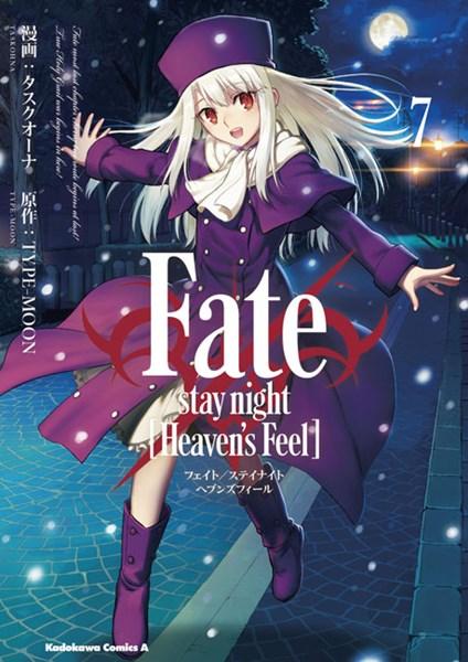 『Fate/stay night [Heaven's Feel] 7巻』 アニメイト限定セット