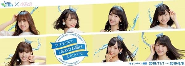 アクアクララ × AKB48