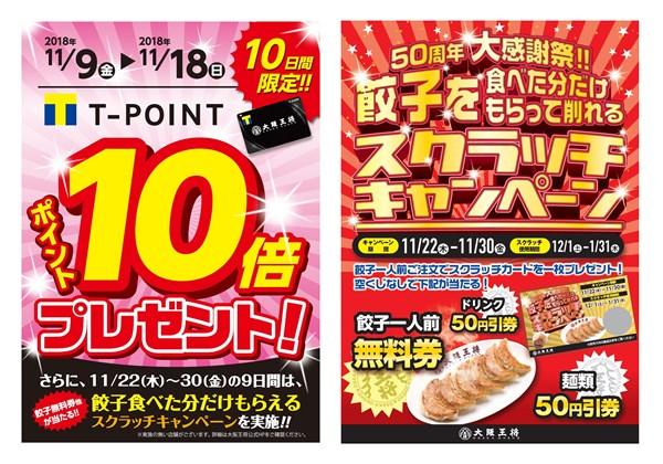 大阪王将50周年目の大感謝祭2大キャンペーン