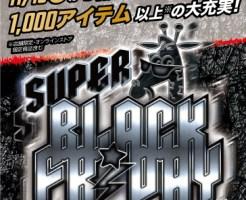 日本トイザらス、『スーパーブラックフライデー』セール開催!!