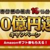 さとふる「100億円還元キャンペーン」