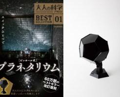 『大人の科学マガジン BEST SELECTION 01 ピンホール式プラネタリウム』