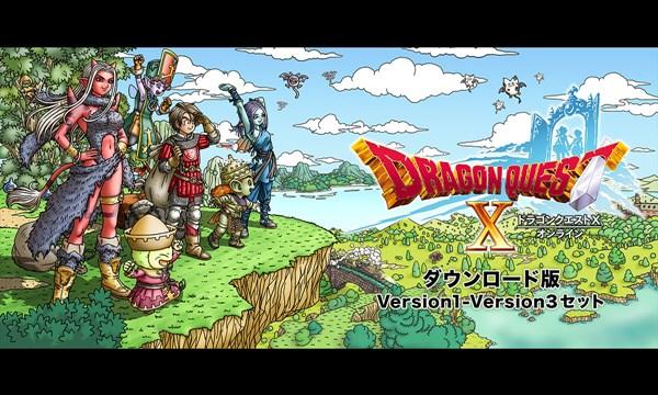 『ドラゴンクエストX オンライン』