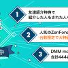 DMM mobile「4周年記念キャンペーン」