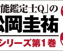 松岡圭祐の最新シリーズ『グアムの探偵』