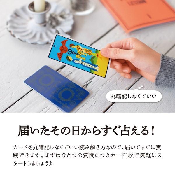 オリジナルカード付き『タロットカードレッスンプログラム』