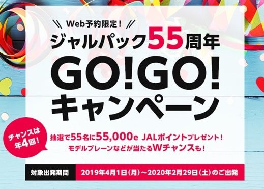 「ジャルパック55周年 GO!GO!キャンペーン」