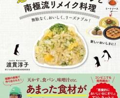 渡貫淳子『悪魔のおにぎりと南極流リメイク料理』(マガジンハウス刊)