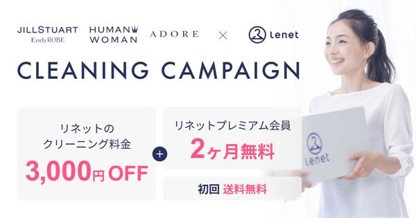 宅配ネットクリーニング「Lenet」× サンエー・インターナショナル3ブランドとのコラボキャンペーン