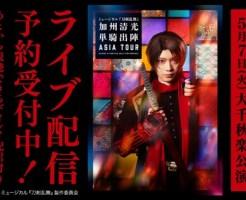 ミュージカル『刀剣乱舞』 加州清光 単騎出陣 アジアツアー5月7日大千秋楽公演