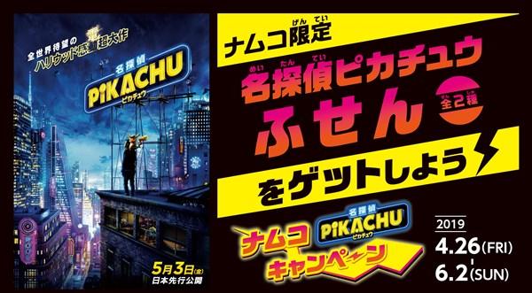 映画「名探偵ピカチュウ」のクイズに答えてナムコ限定ノベルティをGET!