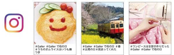 Galler(ガレー)母の日インスタグラムキャンペーン