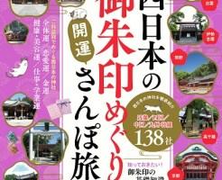 『 西日本の御朱印めぐり 開運さんぽ旅 』