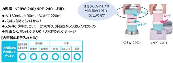 『サーモス まほうびんの離乳食ケース(JBW-240)』『サーモス 保冷ポーチ付き離乳食ケース(NPE-240)』