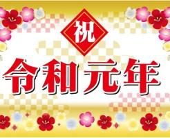 祝!令和元年