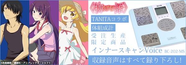 『〈物語〉シリーズ』アニメ化10周年記念商品 タニタコラボの体組成計