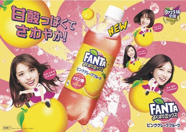 「ファンタ よくばりミックス ピンクグレープフルーツ」