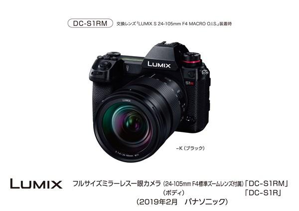 「LUMIX S1R」