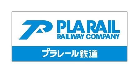 架空の鉄道会社「プラレール鉄道」