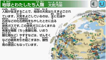 小学館の図鑑NEOGlobe