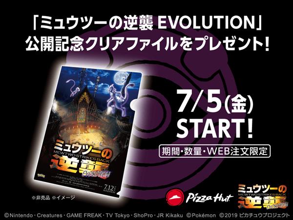 先着順で「ミュウツーの逆襲 EVOLUTION」公開記念クリアファイルをプレゼント!