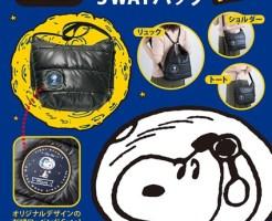 『SNOOPYのアストロノーツ☆3WAYバッグBOOK』