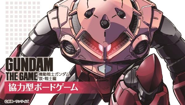 『GUNDAM THE GAME 機動戦士ガンダム:哀・戦士編』