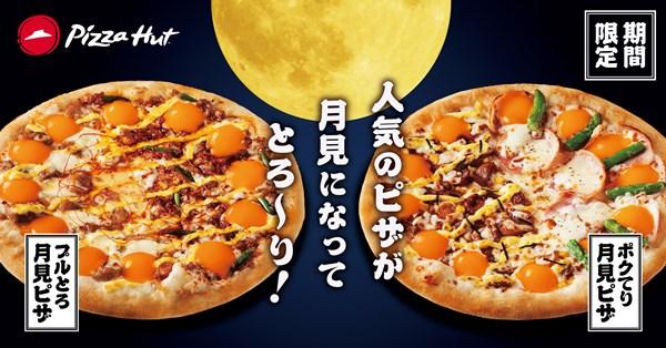 ピザハット「プルとろ月見ピザ」と「ポクてり月見ピザ」
