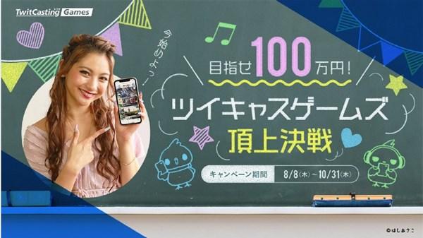 ゲーム実況アプリ「ツイキャスゲームズ」