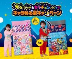 「光るパジャマ&カラチェンパジャマ キャラねる袋キャンペーン」