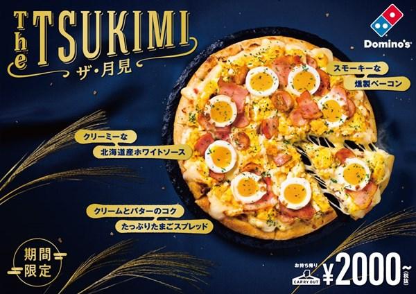 ドミノ・ピザ「THE TSUKIMI~ザ・月見~」