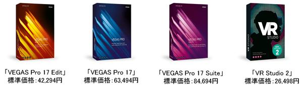 「VEGAS Pro」シリーズ