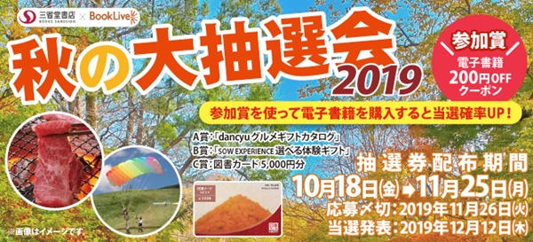 「BookLive!」は、三省堂書店と合同で「秋の大抽選会2019」