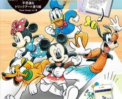 『ディズニー 飛び出す! 不思議なトリックアート塗り絵』