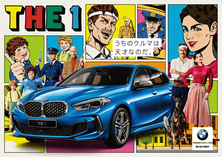 「THE GENIUS BAKABON & BMW」篇