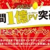 WEBサイト ザテレビジョン月間1億PV突破記念大感謝プレゼントキャンペーン