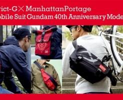 「機動戦士ガンダム」40周年記念Manhattan Portageのコラボバッグ