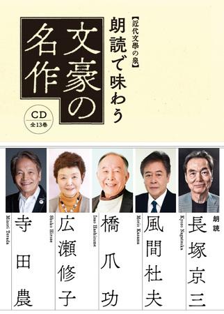 『【近代文学の泉】朗読で味わう文豪の名作CD全13巻』