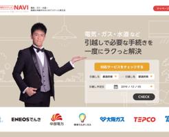 新サービス「手続きラクっとNAVI Powered by引越しラクっとNAVI🄬」