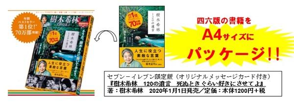 『樹木希林 120の遺言』A4サイズパッケージ版