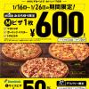 ドミノ・ピザ「CHALLENGE WEEK(チャレンジウィーク)」
