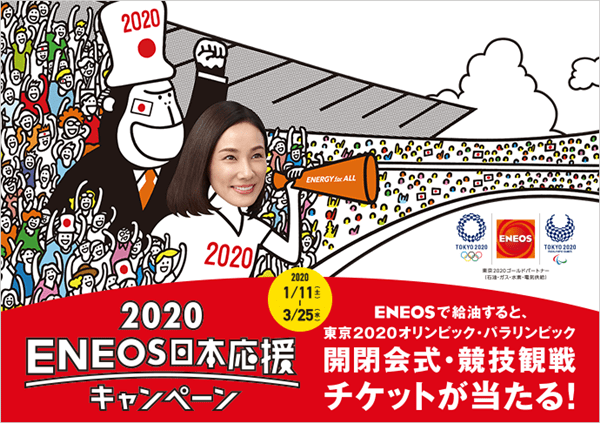 「2020ENEOS日本応援キャンペーン」
