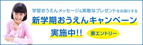 Z会の通信教育新学期おうえんキャンペーン