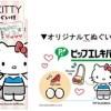 「ピップエレキバン®130 Hello Kitty てぬぐい付セット」