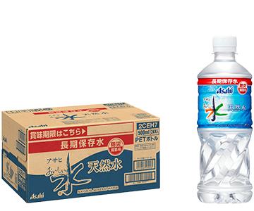 「アサヒ おいしい水」天然水 長期保存水(防災備蓄用)
