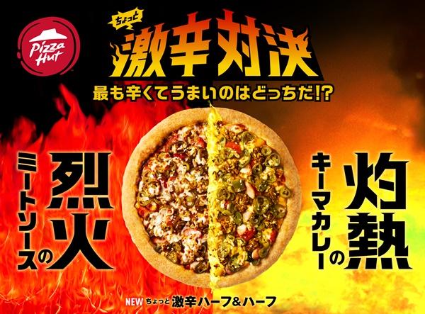 2種のうま辛ピザが1枚で楽しめる