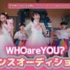 『WHOareYOU?(ふーあーゆー)』ダンスオーディション
