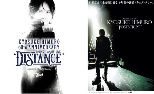 "『KYOSUKE HIMURO 60th ANNIVERSARY ONLINE HANABI LIVE ""DISTANCE""』"