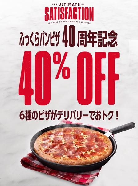 「ふっくらパンピザ40周年記念キャンペーン」