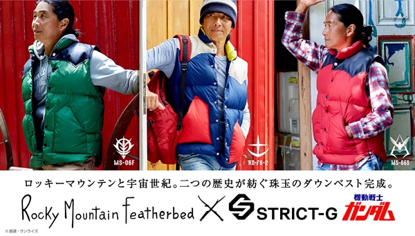 STRICT-G ×ROCKY MOUNTAIN FEATHERBED『機動戦士ガンダム』ダウンベスト